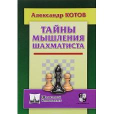 Sekrety szachowego myślenia - Aleksander Kotow (K-5552)