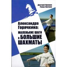 D. Krjakwin, R. Owieczkin - Aleksandra Goryaczkina: Małe kroki w wielkie szachy (K-5574)