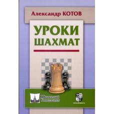 Aleksander Kotow - Lekcje gry w szachy (K-5575)
