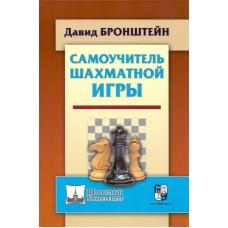Dawid Bronstein - Samouczek gry w szachy (K-5577)