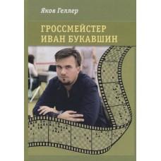 Jakow Geller - Arcymistrz Iwan Bukawszyn (K-5649)