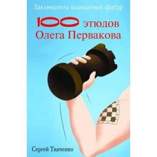 Siergiej Tkaczenko - Zaklinacz szachowych figur. 100 etiud Olega Pierwakowa (K-5650)