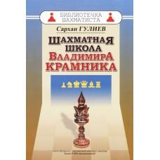 """Sarchan Guliev - """"Szachowa szkoła Wladimira Kramnika"""" (K-5652)"""