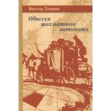 Wiktor Chenkin - Odyseja szachowego automatu (K-5675)