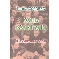 Genna Sosonko - Koń Kaliguły. Szachowe eseje (K-5689)