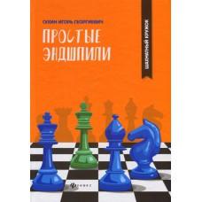 Igor Suchin - Proste końcówki (K-5690)