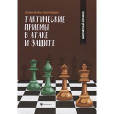 Igor Suchin - Taktyczne motywy w ataku i obronie (K-5691)