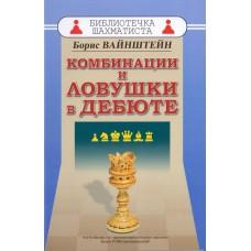Borys Wajnsztein - Kombinacje i pułapki w debiucie (K-5696)