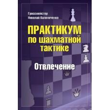 GM N. M. Kaliniczenko - Odciągnięcie. Praktykum szachowj taktyki (K-5719)