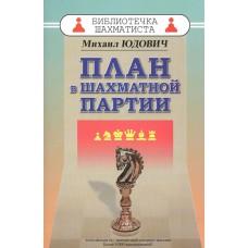 Michail Judowicz - Plan w partii szachowej (K-5724)