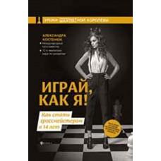 Aleksandra Kosteniuk - Graj jak Ja! Jak zostać arcymistrzem mając 14 lat (K-5728)