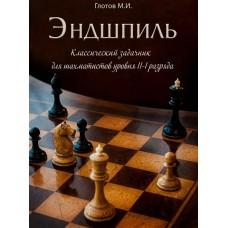 Gra końcowa. Klasyczne zadania dla szachistów kategorii II - I. M. I. Głotow (K-5770)