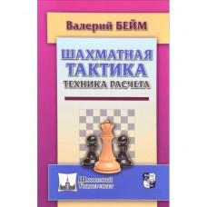 """Bejm W."""" Szachowa taktyka.Technika liczenia wariantów """" ( K-3477/szt)"""
