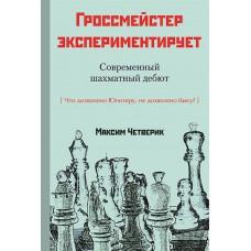 Arcymistrz eksperymentuje  - Maksim Czetwierik (K-6038)