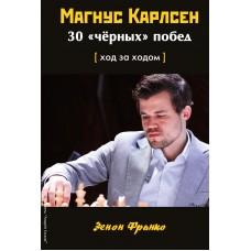 30 zwycięstw czarnymi - Zenon Franco (K-6041)