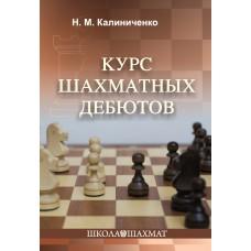 Kurs szachowych debiutów - IM Kaliniczenko (K-6035)