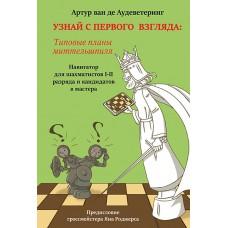 Poznaj po pierwszym spojrzeniu. Typowe plany gry środkowej. Księga druga (K-5893/2)