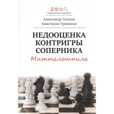 Niedocenienie kontrgry przeciwnika. Gra środkowa - Aleksander Galkin, Anastazja Trawkina (K-5911)