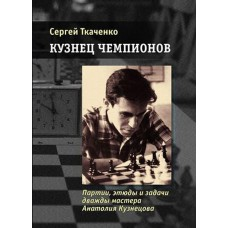 Kowal Mistrzów. Partie, etiudy i problemy - Siergiej Tkaczenko (K-5925)