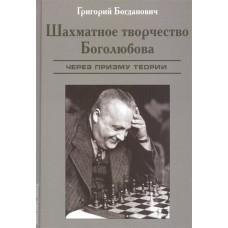 Szachowa twórczość Bogoljubowa. Przez pryzmat teorii - Grigorij Bogdanowicz (K-5926)