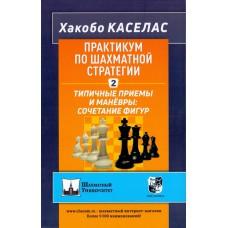 Praktykum po szachowej strategii 2. Typowe techniki i manewry. Łączenie figur - Jacobo Caselas (K-5930)