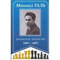 Szachowa twórczość 1962-1967 - Michail Tal (K-5956)