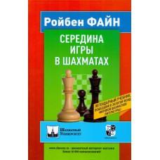 Gra środkowa w szachach -. Reuben Fine (K-5958)