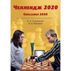 Challenge 2020 - Evgeny Solozhenkin, Ilya Makoveev (K-5966)