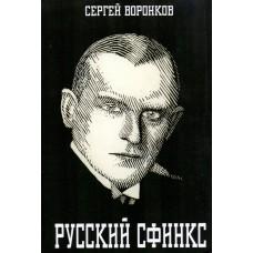 Rosyjski Sfinks. Aleksander Alechin - Siergiej Woronkow (K-5959)