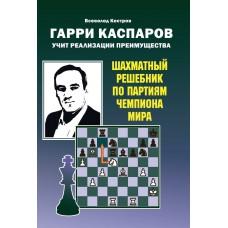 Garri Kasparow uczy realizacji przewagi. Szachowy podręcznik po partiach Mistrza Świata. W. Kostrow (K-5964)