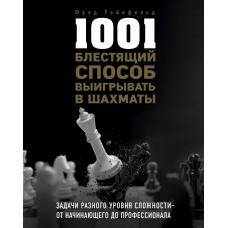 Fred Reinfeld - 1001 błyskotliwych sposobów na wygraną. Zadania o różnych poziomach trudności - od początkującego po profesjonalny. ( K-5614)