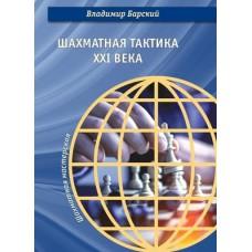 Wladimir Barsky - Taktyka szachowa XXI wieku ( K-5612)