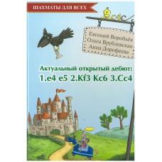 J.Worobjow, O.Wróblewskaja, A.Dorofiejewa - Aktualny debiut szachowy 1.e4 e5 2.Sf3 Sc6 3.Gc4 (K-5615)