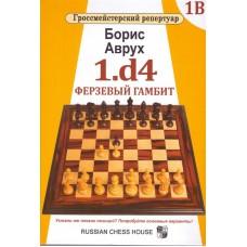 Arcymistrzowski repertuar 1B - 1.d4 Gambit Hetmański. Borys Awruch  ( K-5195/1B )