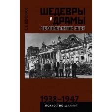 Arcydzieła i dramaty mistrzostw ZSRR. 1938-1947 ( K-5643/1 )