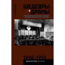 Arcydzieła i dramaty mistrzostw ZSRR. 1948-1953 ( K-5643/2 )