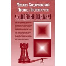 """M.Chodarkowski, L.Listengarten """" Końcówki czterowieżowe """" ( K-5101)"""