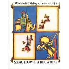 """W.Griszyn, E.Iljin """"Szachowe Abecadło"""" ( K-5184 )"""