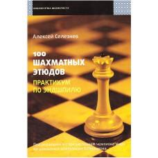 """A.Sielezniew """" 100 etiudów szachowych. Praktykum końcówek"""" ( K-3473/100 )"""