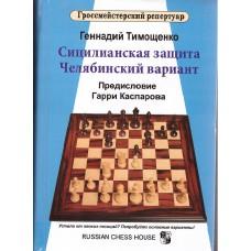 """G. Timoszczenko """"Arcymistrzowski Repertuar. Obrona Sycylijska. Wariant Czelabiński"""" ( K-5064/6/r )"""