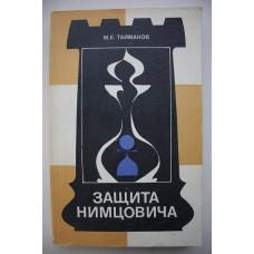 """M.Tajmanow """" Obrona Nimzowicza"""" ( K-1044 )"""