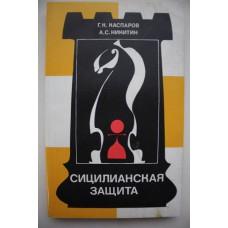 """G.Kasparow, A.Nikitin """" Sicilianskaja zasczita. Wariant Szewiningenski."""" ( K-1053 )"""