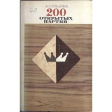 """D. Bronsztejn """"200 otkrytych partij""""-(K-1906)"""