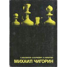 """""""Michaił Czigorin"""" Seria """"Wielcy szachiści świata""""-czarna seria (K-1059)"""