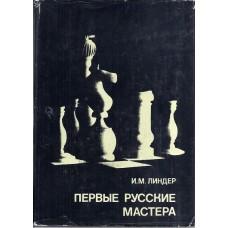 """""""Pierwyje russkije mastera"""" Seria wielcy szachiści świata - (K-1074)"""