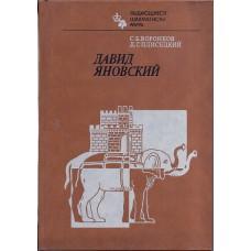 """S.Woronkow D.Pliseckij """" Dawid Janowskij """" (K-1311)"""