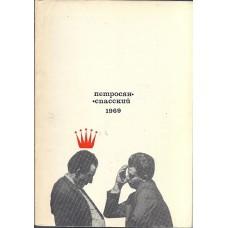 """I.E.Boleslawskij, I.Z.Bondarewskij """"Petrosian – Spasski. 1969"""" (K-1908)"""