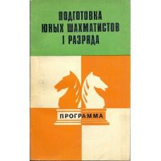 """Goleniszczew """"Podgotowka junych szachmatistow I razrjada""""-(K-954b)"""