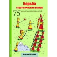 M.Czetwierik - Walka strategicznych planów. 75 nowoczesnych partii ( K-5699 )