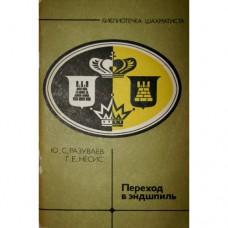Przejście do gry końcowej - J.S. Razuwajew, G.E. Nesis ( K-1003 )